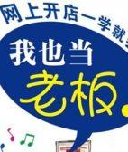 上海淘宝Seo培训,长宁淘宝培训,行业领先