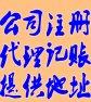 北京海淀其他公司注册