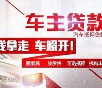 郑州汽车贷款不押车