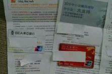 个人身份证贷款