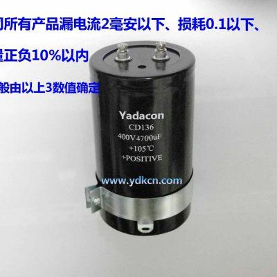 12000uF/400V螺栓式铝电解电容器