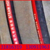 衡水炼油厂用耐高温蒸汽胶管 钢丝编织蒸汽胶管