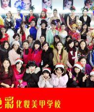 怀化化妆学校