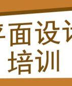 上海平面软件培训机构,长宁CAD、PS、AI培训