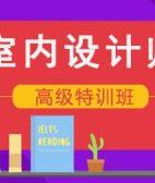 上海王牌室内设计精英班