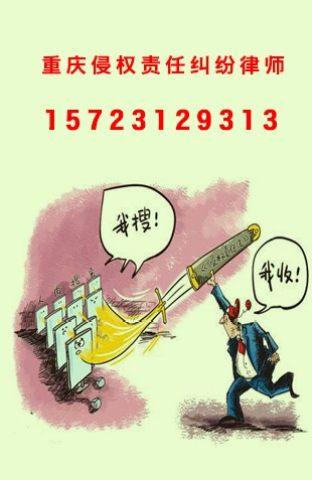 重庆侵权责任纠纷律师