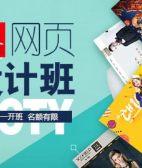 上海HTML5前端培训品牌,宝山css3专业培训小