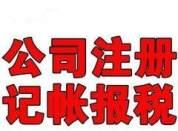 重庆工商代办-冯悦财务服务范围