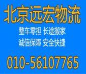 北京至全国物流公司电话 物流专线 长途搬家 行李托运