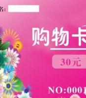 高价回收北京购物卡