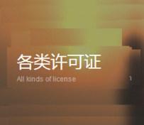 各类许可证