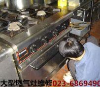 重庆油烟机维修燃气灶维修
