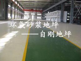 上海厂房环氧地坪