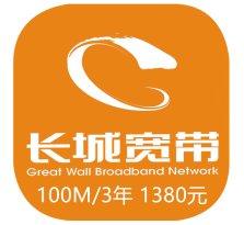 上海长城宽带100M/3年