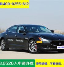 广州天河不押车贷款