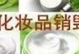 上海唯一一家正规的销毁公司,浦东的化妆品销毁公司电话