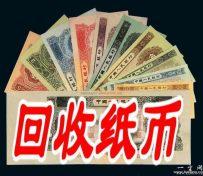 沈阳哪里收购钱币邮票价格最高