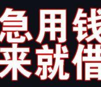 南京小额急用钱1-100w