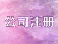 上海松江注册企业经营范围