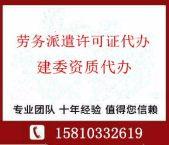 北京许可证代办公司哪家有
