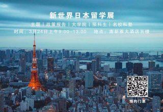新世界日本留学,你的留学规划专家!