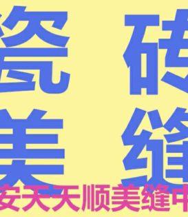 西安瓷砖美缝电话西安瓷砖美缝价格