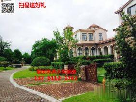 房东急售上海崇明岛别墅 低总价,低首付 赠送花园 70年托斯卡纳庄园