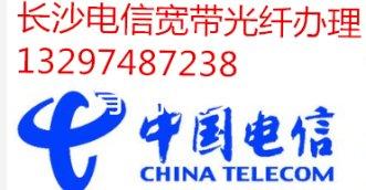 中国电信光纤接入业务简介宽带接入
