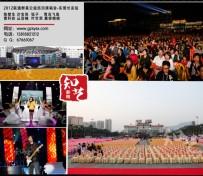 广州年会摄影摄像