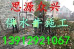 安庆打井降水思源众兴钻井公司井点降水机械打井