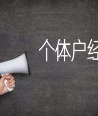 宁波注册个体户——宁波注册公司