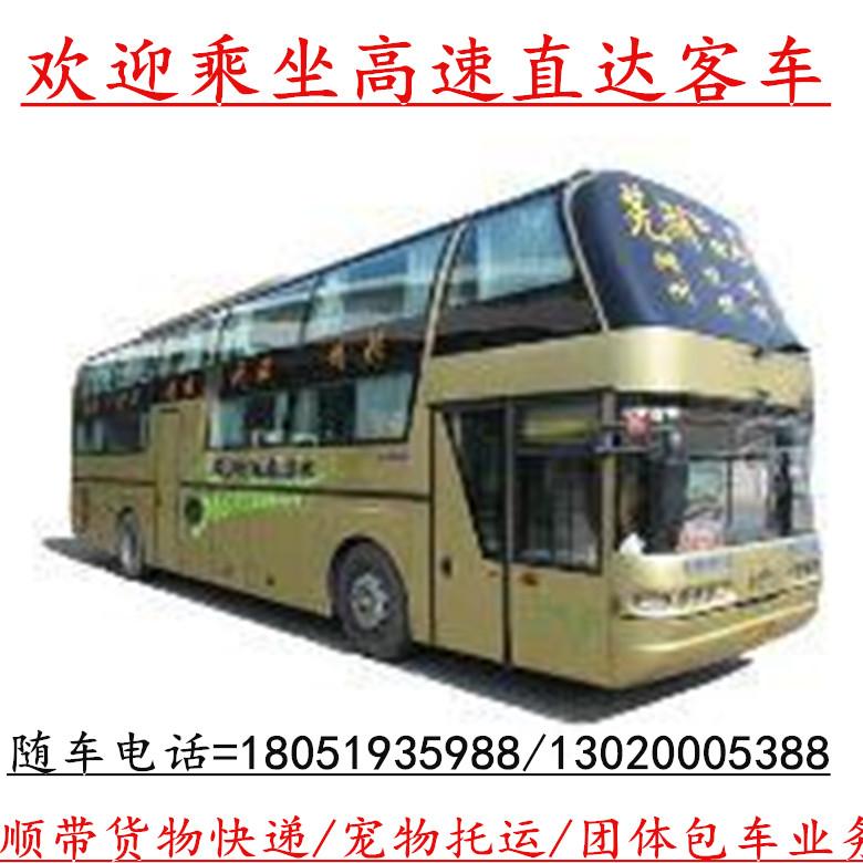 Ψ晋江到温州客车/大巴Ψ在哪里上车13020005388