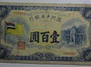 哈尔滨回收老纸币,回收民国纸币,哈尔滨回收钱币