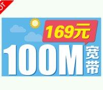 重庆电信100M