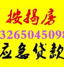 广州房产应急二次抵押贷款 |广州快速贷款