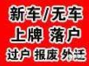 北京汽车代办过户 外迁 上外地牌 报废 处理违章