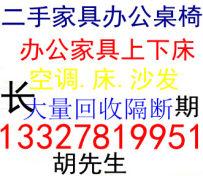 南京回收二手旧家具/二手家具