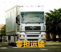 北京到全国各地零担运输
