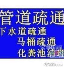 建邺河西奥体万达,专业疏通马桶菜池地漏,维修水电