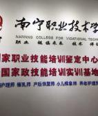 南宁二手车鉴定评估师培训课程