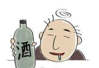 酒精依赖者都有哪些症状?