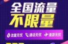 深圳电信城中村光纤宽带50M预存话费月交79元(全市受理)