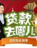 郑州个人信用贷款,无抵押贷款