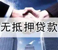 武汉无抵押贷款正规贷款