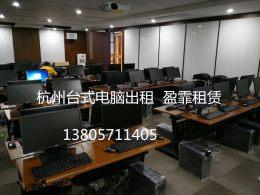 杭州台式电脑租赁