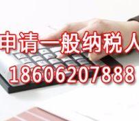苏州吴中区会计代理记账、一般