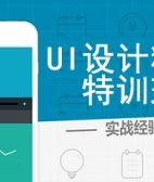 上海UI交互设计培训中心,长宁ui全能培训热门职业