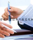 资质人员证书代报名及取证