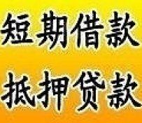北京个人信用无抵押贷款
