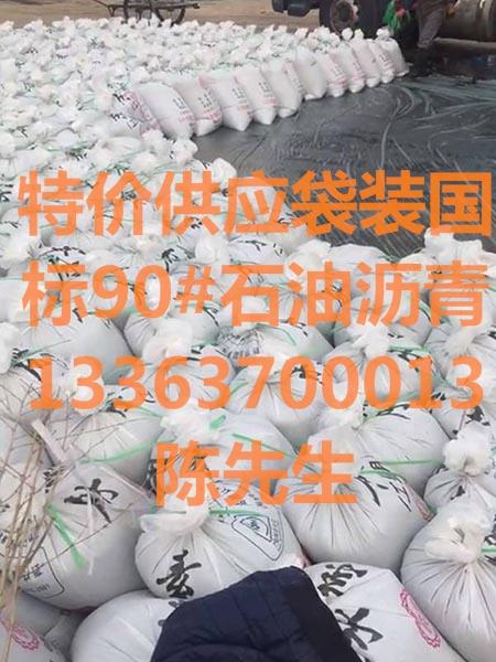 塔城地区批发国标袋装沥青技术过硬